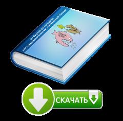 Вышла в свет книга «От батутов до попкорна: 100 псевдомонополистов современной России»